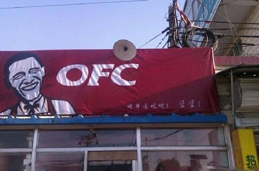 Obama Fried Chicken Beijing